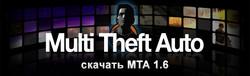 Последняя версия Multi Theft Auto 1.4.1